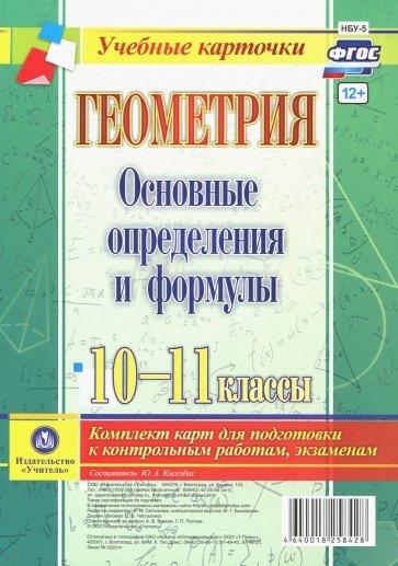 Геометрия. 10-11 классы. Основные определения и формулы. Комплект карт