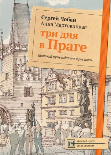 Три дня в Праге. Краткий путеводитель в рисунках, Чобан С., Мартовицкая А.