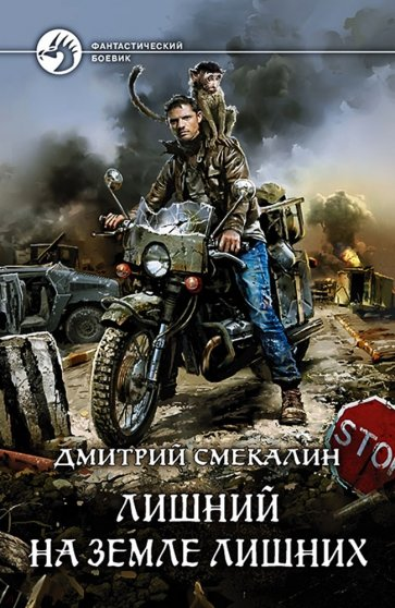 Лишний на Земле лишних, Смекалин Дмитрий Олегович