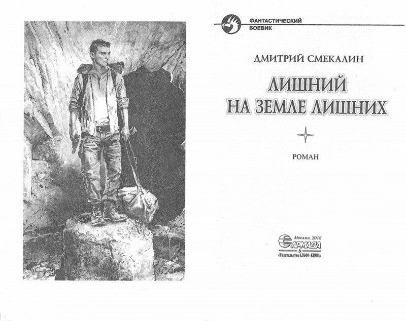 Иллюстрация 1 из 12 для Лишний на Земле лишних - Дмитрий Смекалин | Лабиринт - книги. Источник: Лабиринт