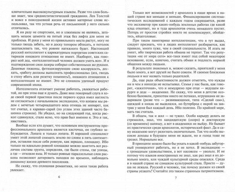 Иллюстрация 3 из 12 для Лишний на Земле лишних - Дмитрий Смекалин | Лабиринт - книги. Источник: Лабиринт