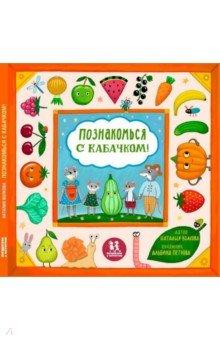 Купить Познакомься с кабачком! Моя первая книга про овощи и фрукты, Пешком в историю, Знакомство с миром вокруг нас