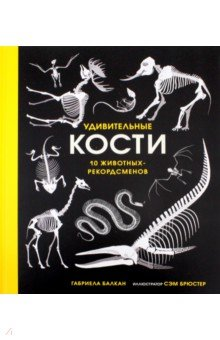 Купить Удивительные кости. Десять животных-рекордсменов, Поляндрия, Животный и растительный мир