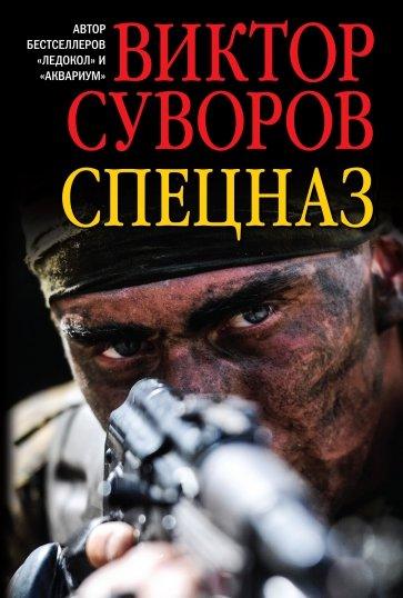 Спецназ, Суворов Виктор