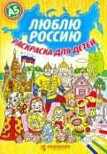 Люблю Россию. Раскраска для детей