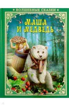 Купить Маша и Медведь, НД Плэй, Русские народные сказки