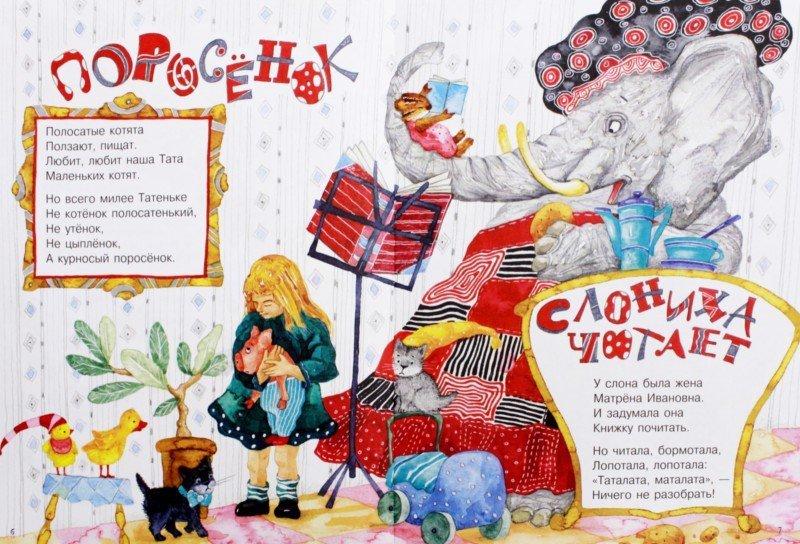 Иллюстрация 2 из 23 для Взял барашек карандашик - Корней Чуковский | Лабиринт - книги. Источник: Лабиринт
