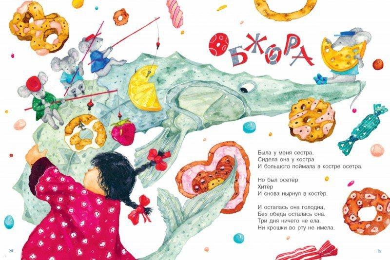 Иллюстрация 4 из 23 для Взял барашек карандашик - Корней Чуковский | Лабиринт - книги. Источник: Лабиринт