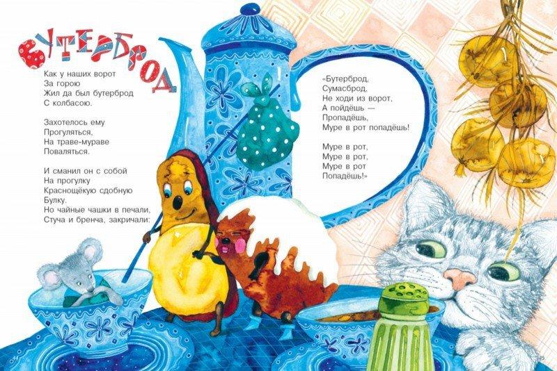 Иллюстрация 8 из 23 для Взял барашек карандашик - Корней Чуковский | Лабиринт - книги. Источник: Лабиринт