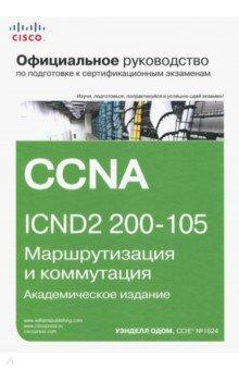 Официальное руководство Cisco по подготовке к сертификационным экзаменам CCNA ICND2 200-105