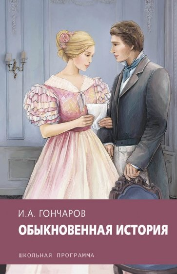 Обыкновенная история, Гончаров Иван Александрович