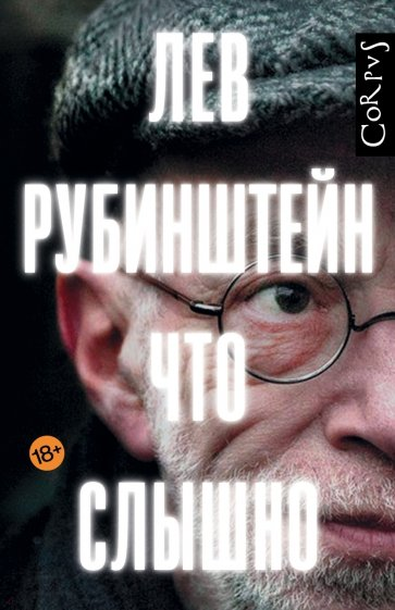 Что слышно, Рубинштейн Лев Семенович