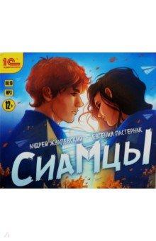 Купить Сиамцы (CDmp3), 1С, Отечественная литература для детей