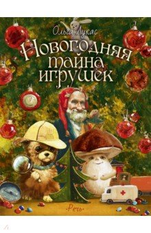 Купить Новогодняя тайна игрушек, Речь, Сказки отечественных писателей