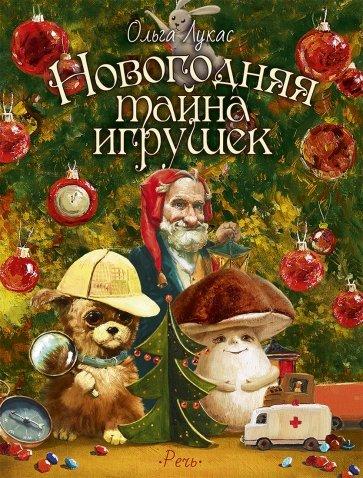 Новогодняя тайна игрушек, Лукас Ольга