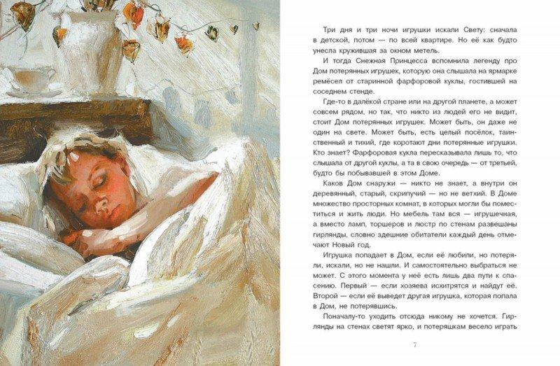 Иллюстрация 1 из 72 для Новогодняя тайна игрушек - Ольга Лукас   Лабиринт - книги. Источник: Лабиринт