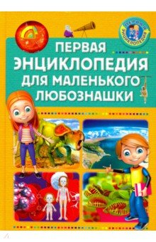Первая энциклопедия для маленького любознашки
