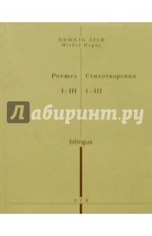 Стихотворения I-III от Лабиринт