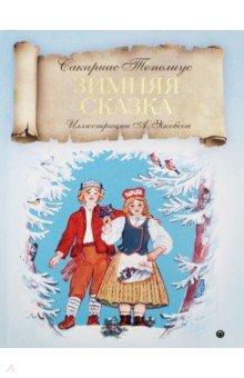 Купить Зимняя сказка, Рипол-Классик, Сказки зарубежных писателей