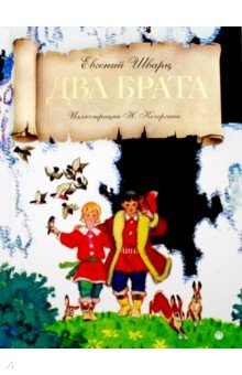 Купить Два брата, Рипол-Классик, Сказки отечественных писателей