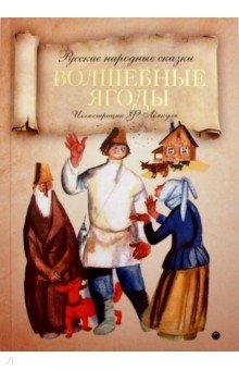 Купить Волшебные ягоды. Русские народные сказки, Рипол-Классик
