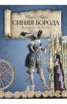 Купить Синяя Борода, Пальмира, Сказки зарубежных писателей