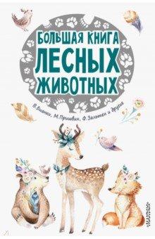 Купить Большая книга лесных животных, АСТ, Повести и рассказы о природе и животных