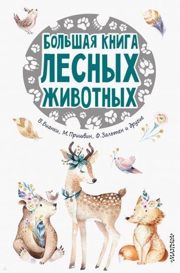 Большая книга лесных животных, Зальтен Ф., Бианки В., Пришвин М. и др.