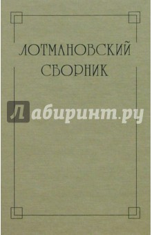 Лотмановский сборник 3