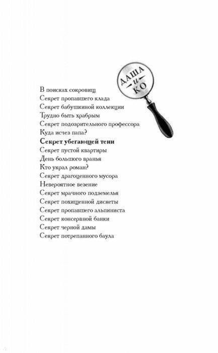 Иллюстрация 1 из 20 для Секрет убегающей тени - Екатерина Вильмонт | Лабиринт - книги. Источник: Лабиринт