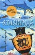 Атлантида. Крито-минойская цивилизация
