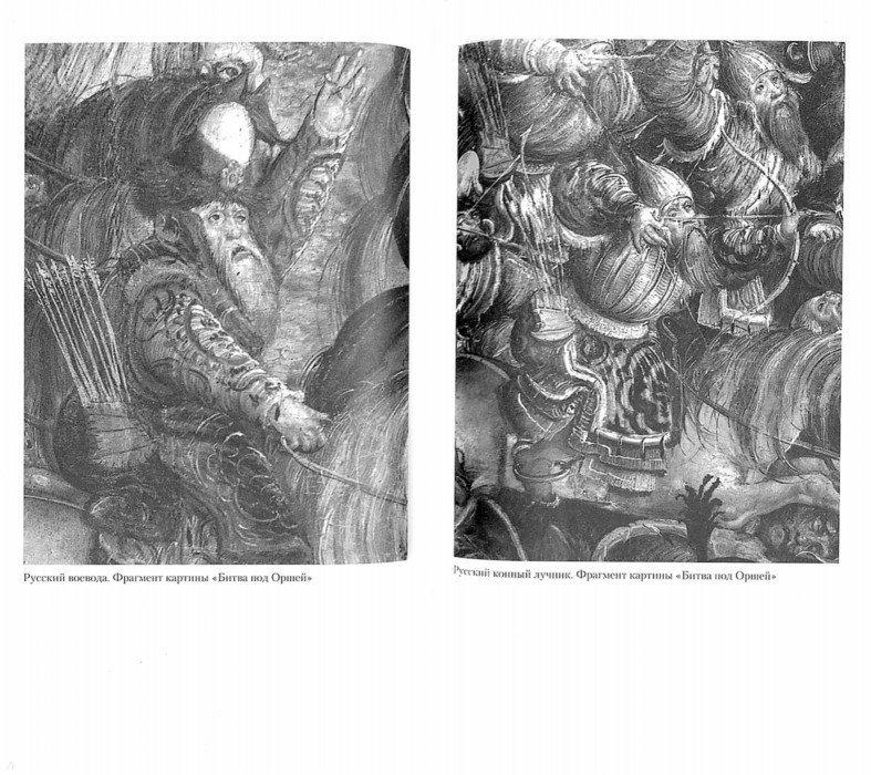 Иллюстрация 1 из 7 для Военное дело Московского государства - Виталий Пенской | Лабиринт - книги. Источник: Лабиринт