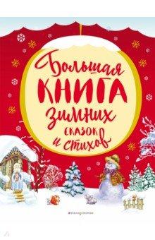 Купить Большая книга зимних сказок и стихов, Эксмо, Сборники произведений и хрестоматии для детей