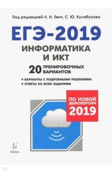 ЕГЭ-2019. Информатика и ИКТ. 20 тренировочных вариантов. По новой демоверсии 2019