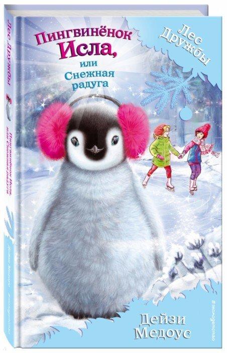 Иллюстрация 1 из 27 для Пингвинёнок Исла, или Снежная радуга - Дейзи Медоус   Лабиринт - книги. Источник: Лабиринт