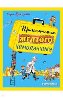 Купить Приключения желтого чемоданчика, Эксмодетство, Сказки отечественных писателей