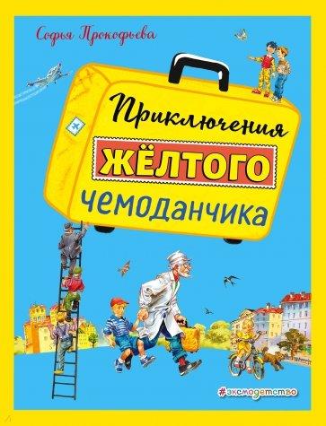 Приключения желтого чемоданчика, Прокофьева Софья Леонидовна
