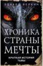 Краткая история Тьмы, Веркин Эдуард Николаевич