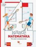 Математика. 4 класс. Что умеет четвероклассник. Тетрадь для проверочных работ