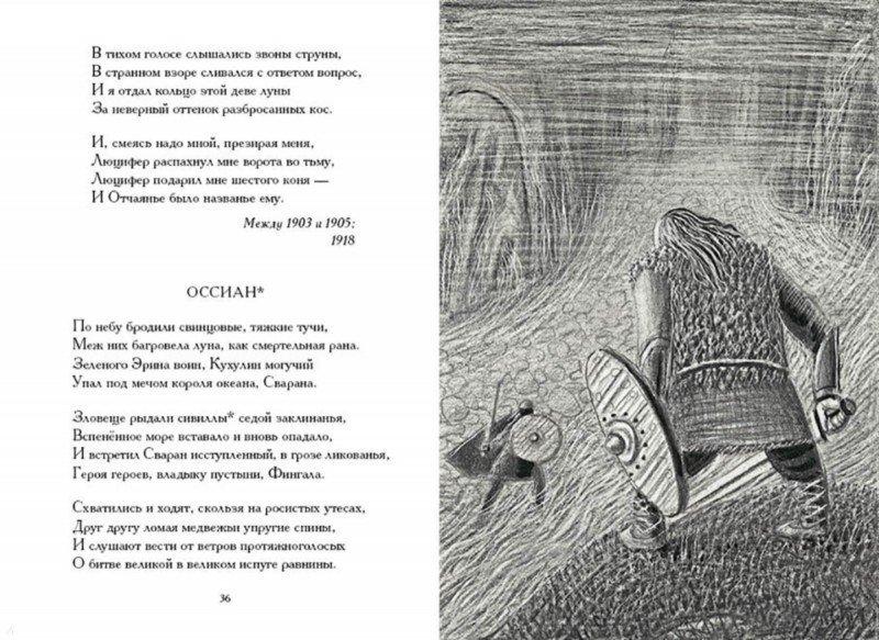 Иллюстрация 1 из 25 для Лирика - Николай Гумилев | Лабиринт - книги. Источник: Лабиринт