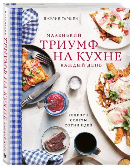 Иллюстрация 1 из 2 для Маленький триумф на кухне каждый день. Рецепты, советы и сотни идей - Джулия Таршен | Лабиринт - книги. Источник: Лабиринт