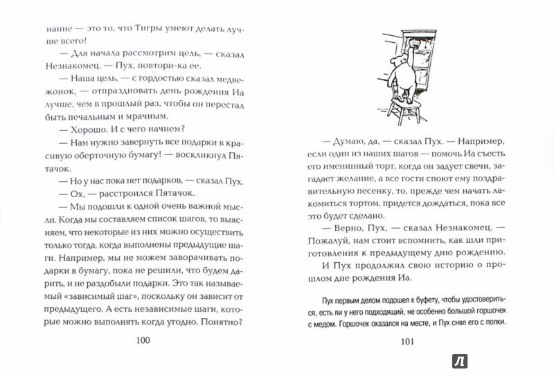 Иллюстрация 1 из 4 для Винни-Пух добивается успеха - Аллен, Аллен | Лабиринт - книги. Источник: Лабиринт
