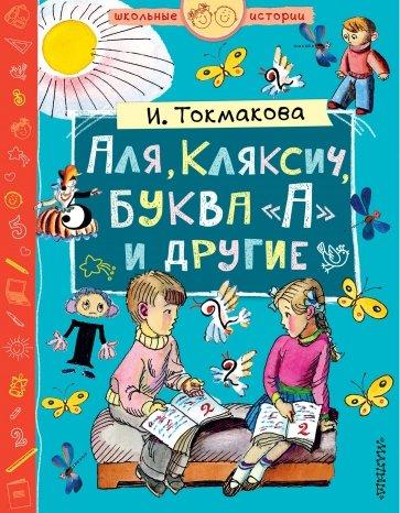 Аля, Кляксич, буква А и другие, Токмакова Ирина Петровна