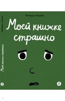Купить Моей книжке страшно, Самокат, Сказки и истории для малышей