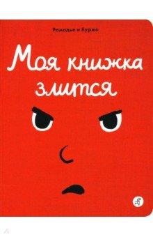 Купить Моя книжка злится, Самокат, Сказки и истории для малышей