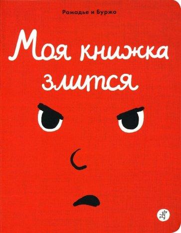 Моя книжка злится, Рамадье С.