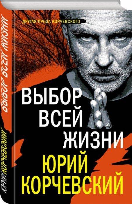 Иллюстрация 1 из 23 для Выбор всей жизни - Юрий Корчевский | Лабиринт - книги. Источник: Лабиринт