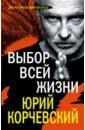 Выбор всей жизни, Корчевский Юрий Григорьевич