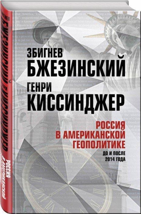 Иллюстрация 1 из 6 для Россия в американской геополитике. До и после 2014 года - Бжезинский, Киссинджер | Лабиринт - книги. Источник: Лабиринт