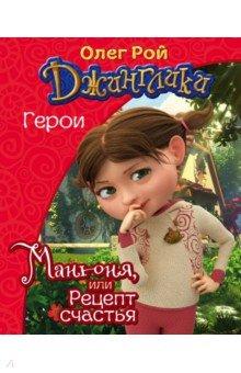 Купить Манюня, или Рецепт счастья, Эксмо-Пресс, Детские книги по мотивам мультфильмов